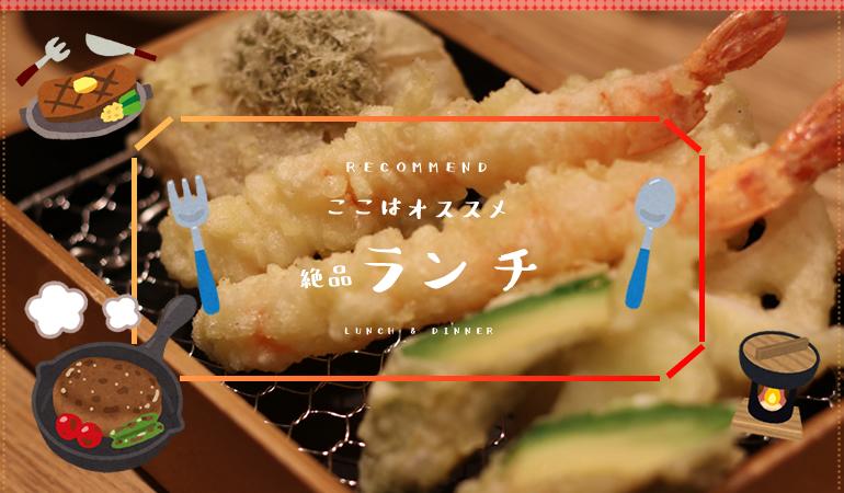 おすすめ東京のランチ特集
