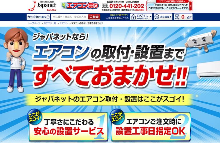 工事 エアコン 取り付け ヨドバシ.com